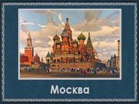 1.Москва