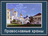 3.Православные храмы