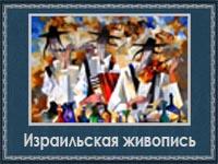58.Израильская живопись