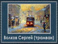Волков Сергей (трамваи)