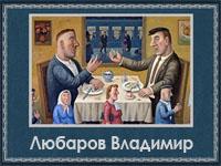 Любаров Владимир