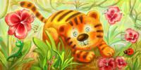 тигра_200x100
