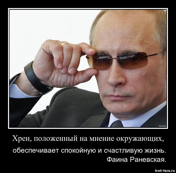 putin_demotivator_khren_polozhenny_na_mnenie_okruzhajuschih_obespechivaet_spokoinuju_i_schastlivuju_zhizn_faina_ranevskaya