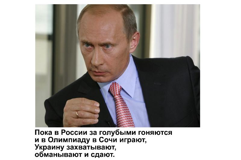 Пока в России за голубыми гоняются и в Олимпиаду в Сочи играют, Украину захватывают, обманывают и сдают. Путин Янукович Putin Yanukovich motivator demotivator