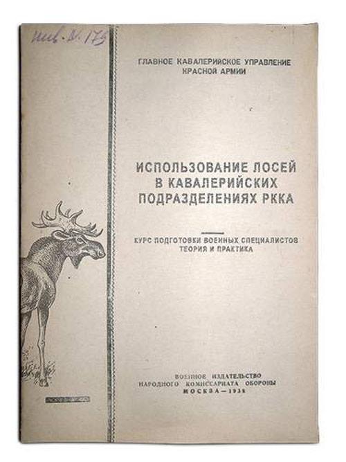ispolzovanie_losei_v_rkka_soviet_army_77290650_large_1725700_Losi
