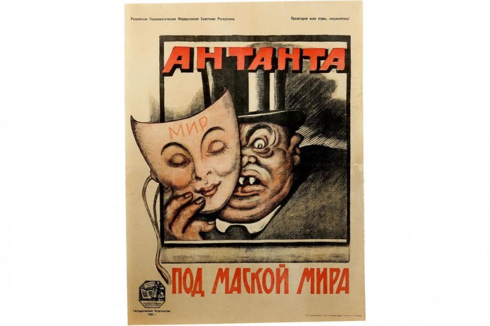 pod_maskoi_mira_soviet_and_russian_political satire poster_1200x800