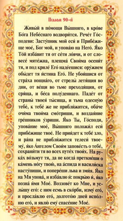Psalom-90-Zhivyi-v-pomoshi-Vyshnyago