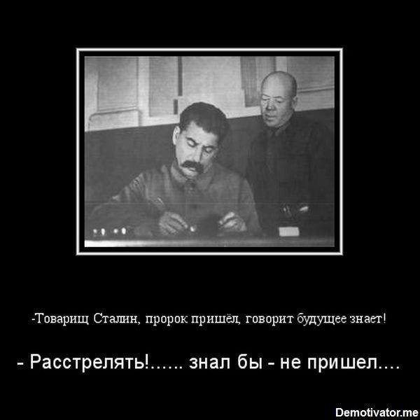 Анекдот Сталин Расстрелять