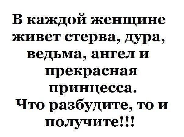 Что разбудите то и получите знакомства телефоны новосибирск