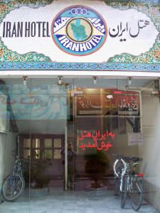 Iran Hotel - гостиница в Исфахане