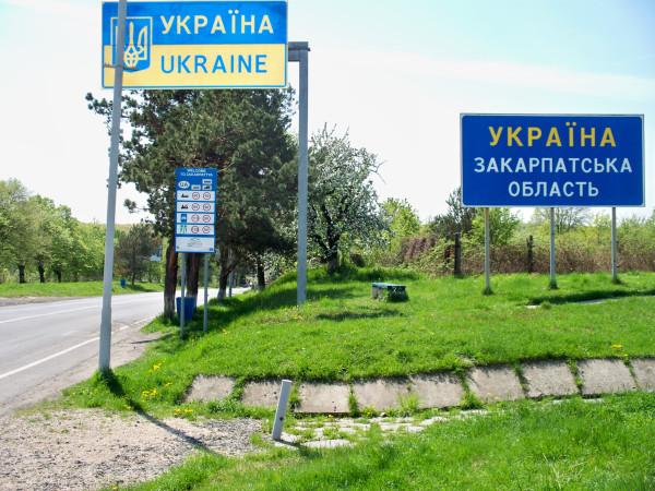 Возле украинско-словацкой границы