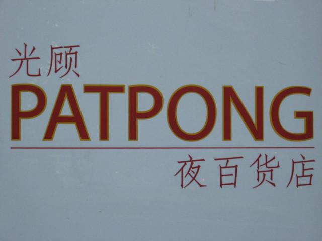 Патпонг - своего рода брэнд развратной жизни Бангкока