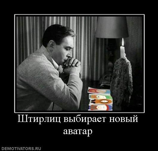 shtirlits-vyibiraet-novyij-avatar