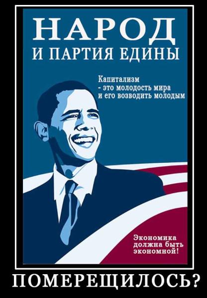 ObamaKPSS
