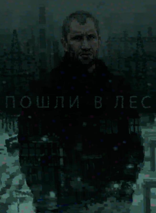 ЮБыков превью