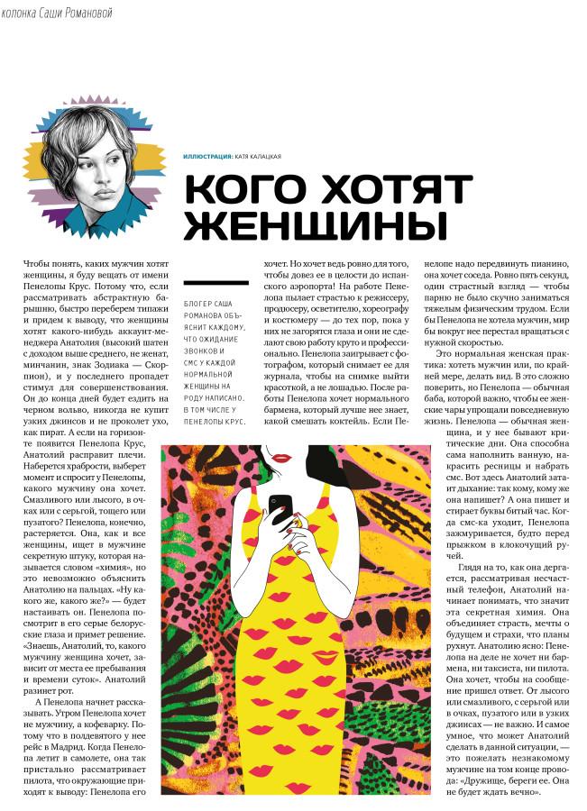 _Column_Romanova