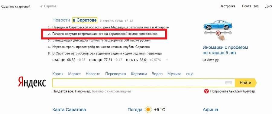 Гагарин 1_thumb