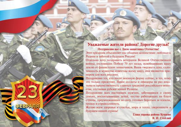 Поздравление с днем защитника отечества. глава
