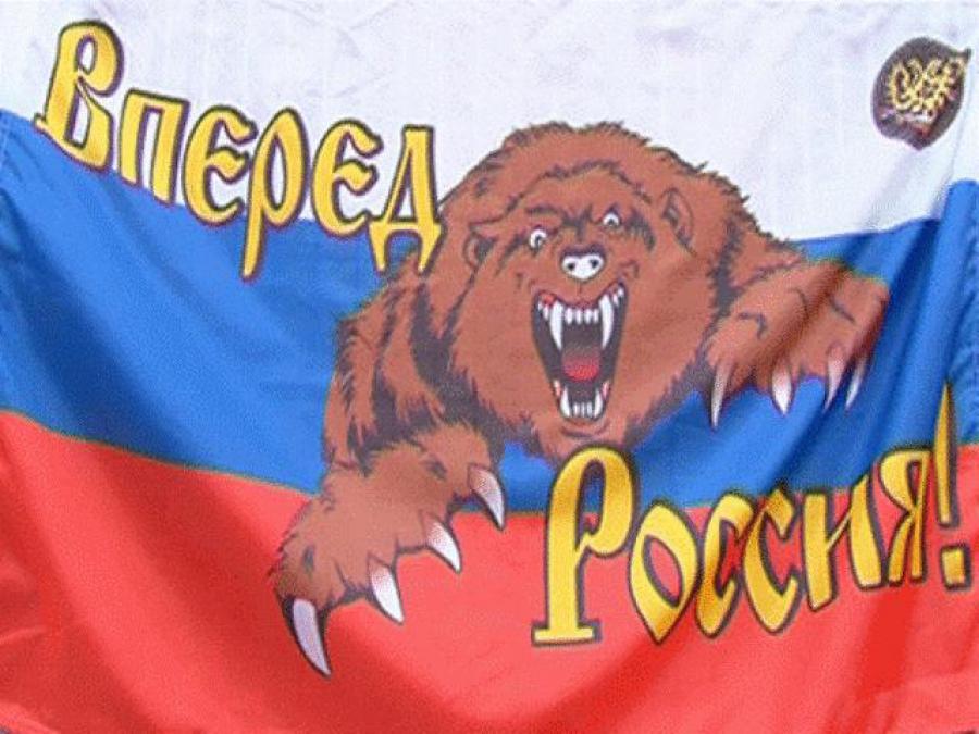 Вперед, Россия!.jpg