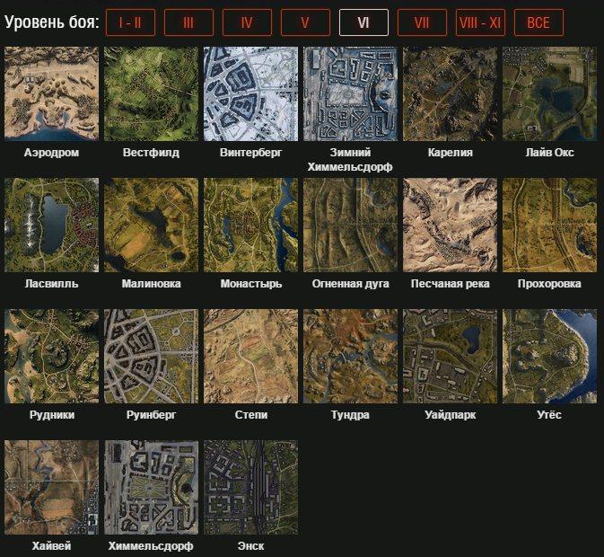 Название и картинки карт в вот