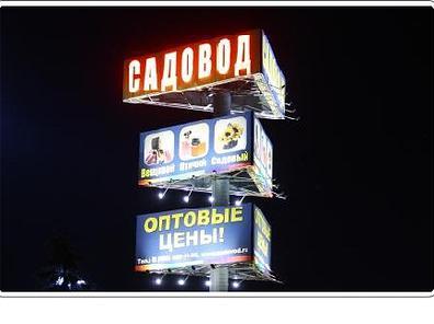 ТЦ Садовод