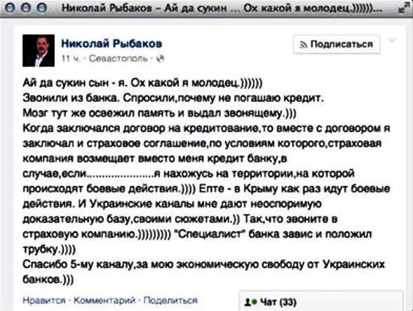 Специально для крымчан