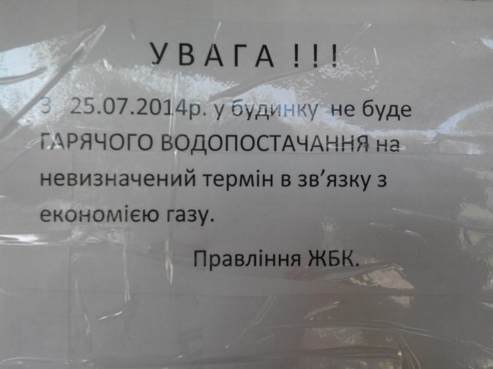 kiev_water