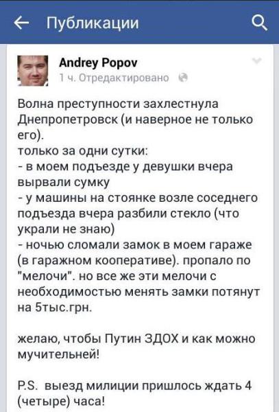 putin_dnepr