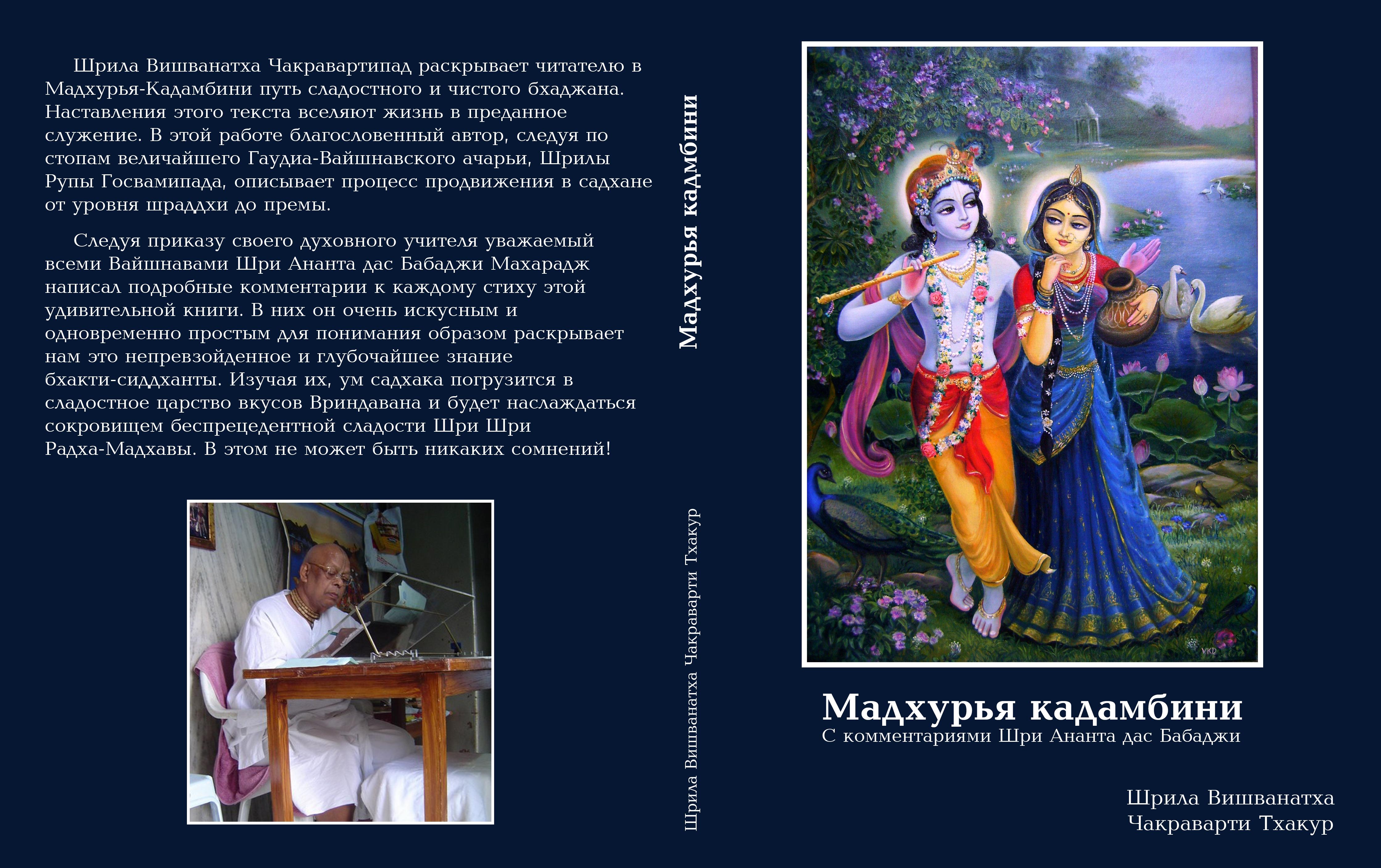 Cover_Madhurya-Kadambini