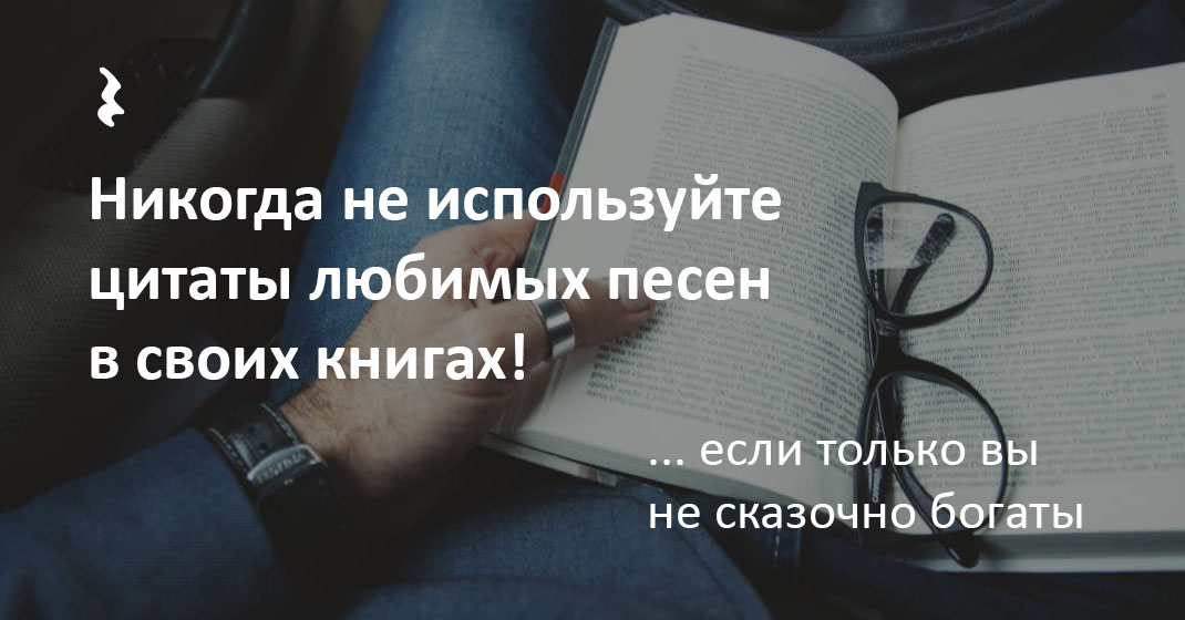 SaturdayJam.ru Title Book Bever Quote Rock Lyrics