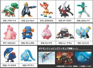 Bandai Nintendo Box Toy Pokemon Clipping Figure.jpg
