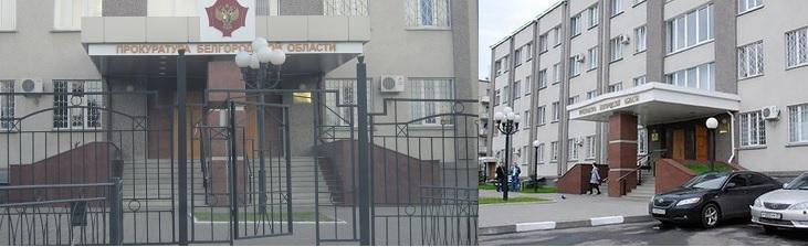 Вход в здание прокуратуры Белгородской области
