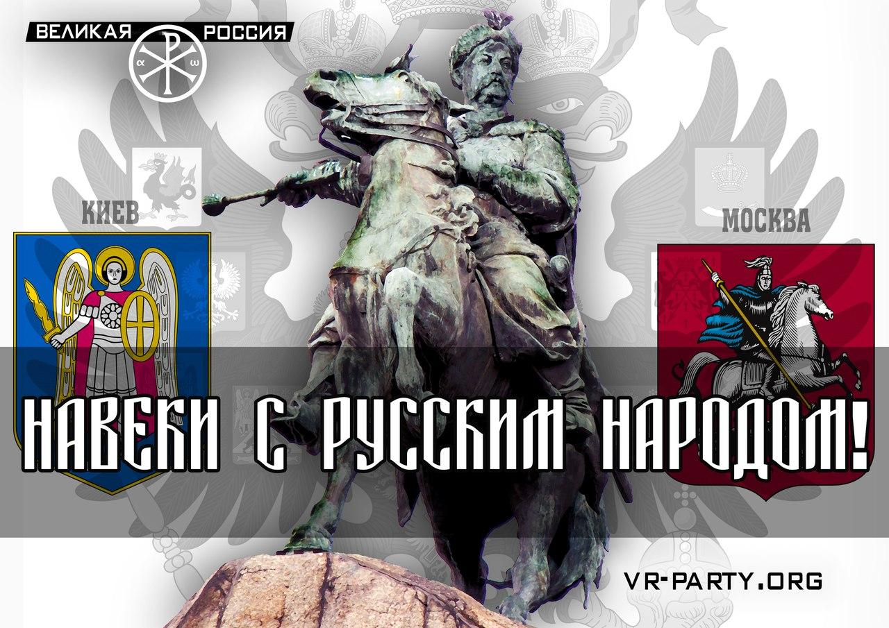 Навеки с русским народом!