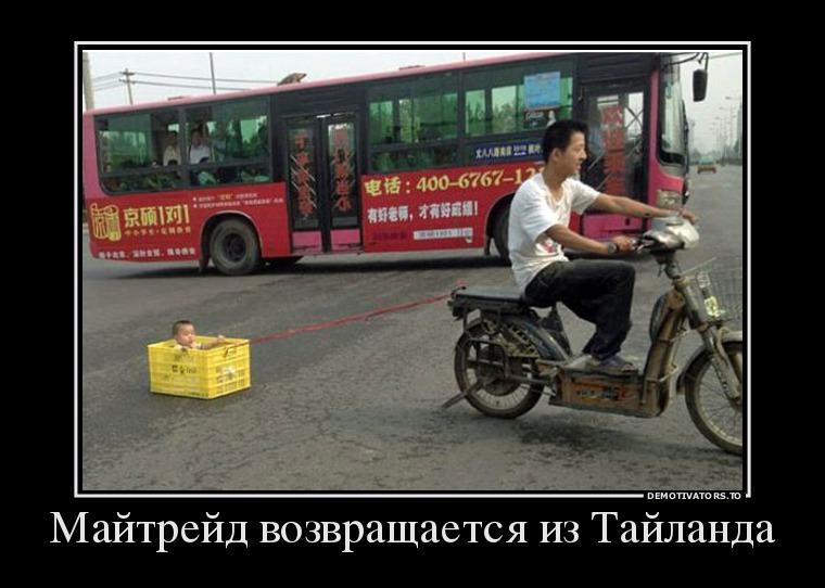 838869_majtrejd-vozvraschaetsya-iz-tajlanda_demotivators_to