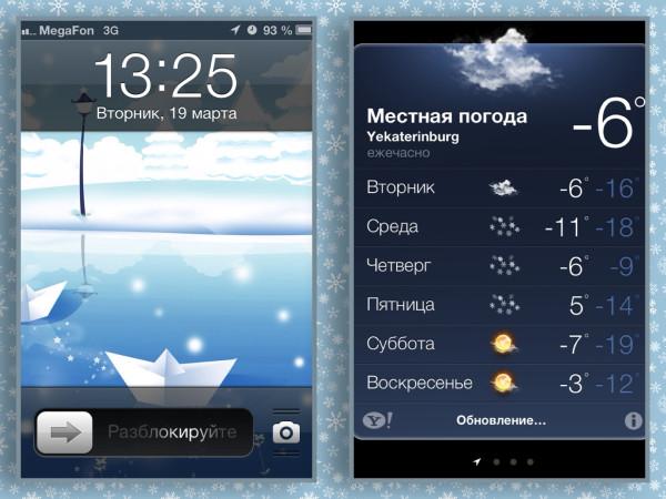 16 - время выхода и погода