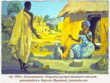 Благовещение в Африке