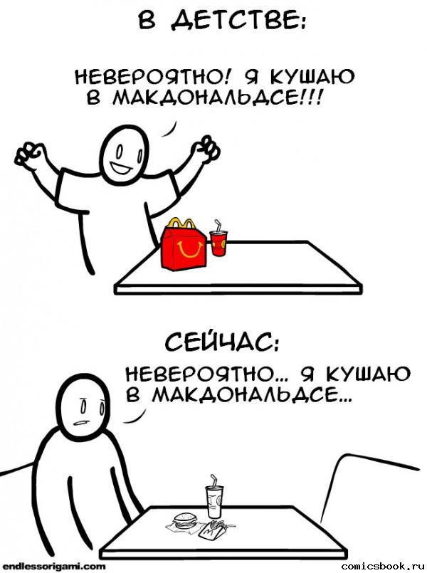 тру тру прикол:
