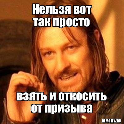 Мемы приколы юмор фейсы боромир мем