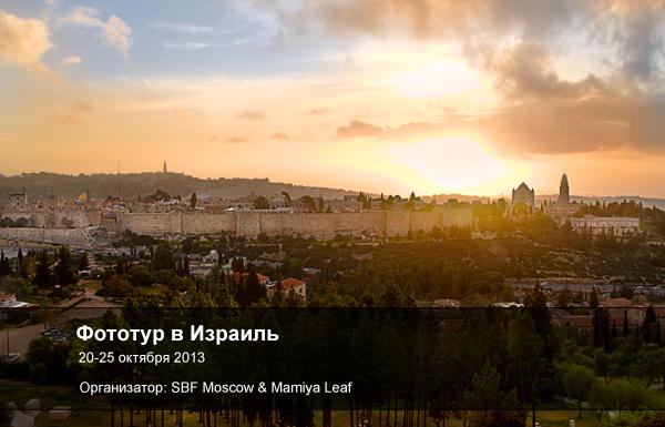 Фототур в Израиль