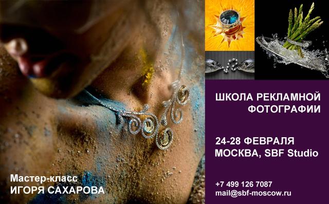 MK_Saharov_feb2014
