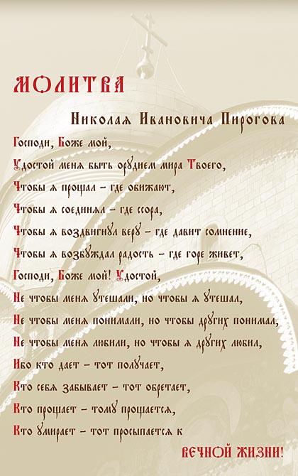 Molitva Pirogova
