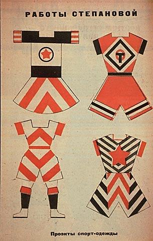 спортивная одежда, варвара степановна, 1923