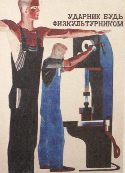 1930-плакат