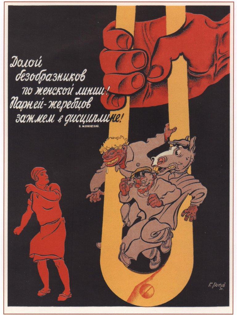 К.Ротов 1930