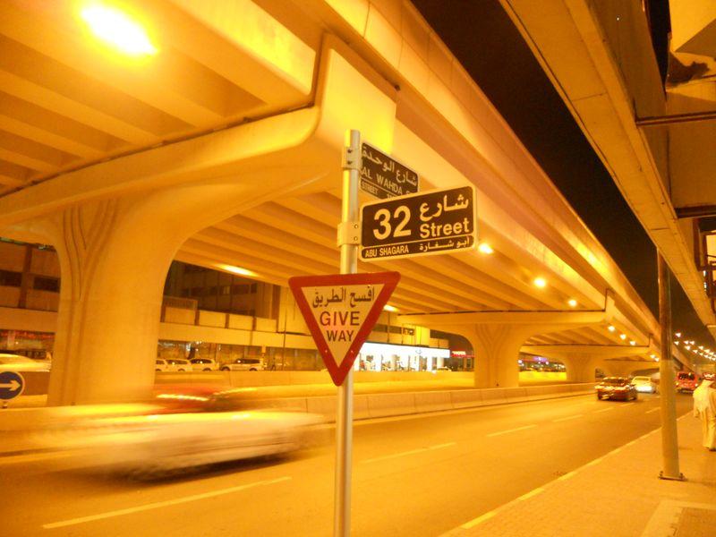 ОАЭ дорожные знаки