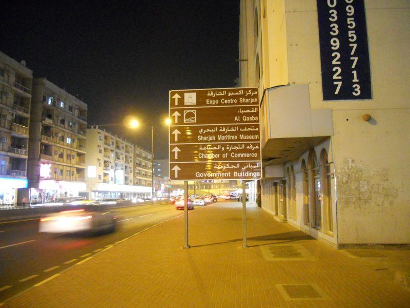 дорожные знаки ОАЭ