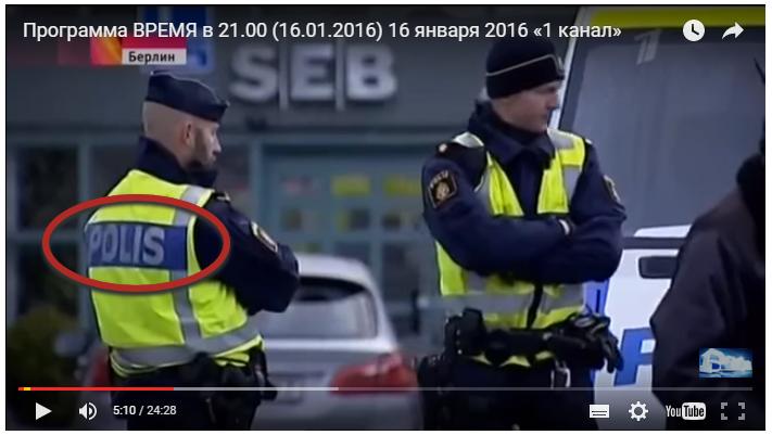 SwedenPolice.png