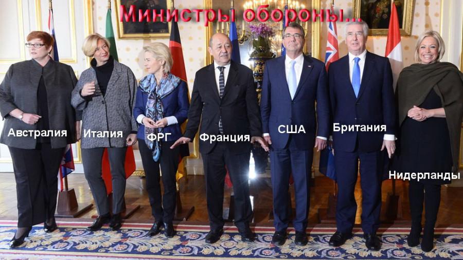 министры