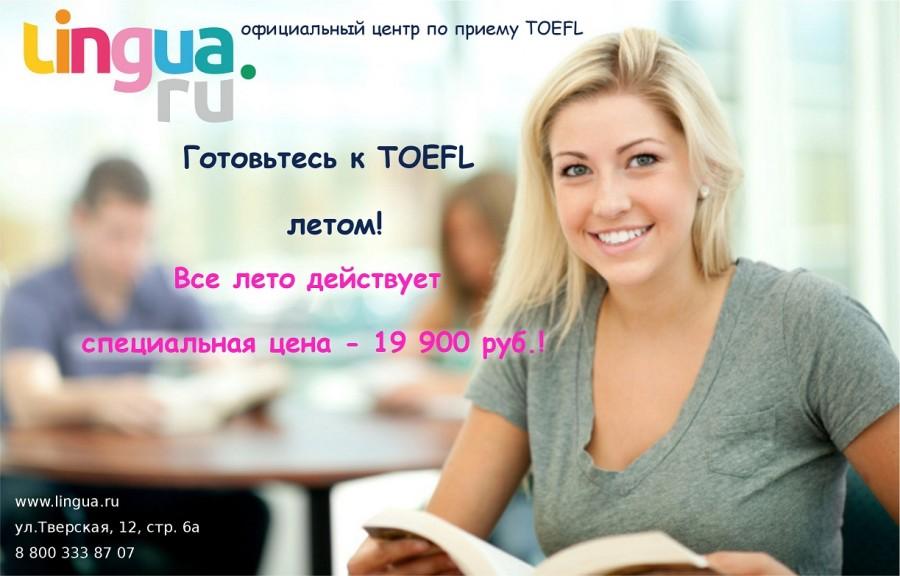 TOEFL1small