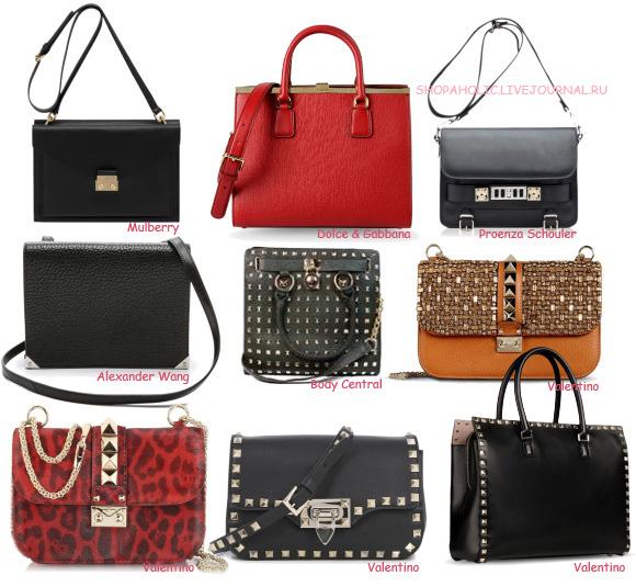 bags_summer14